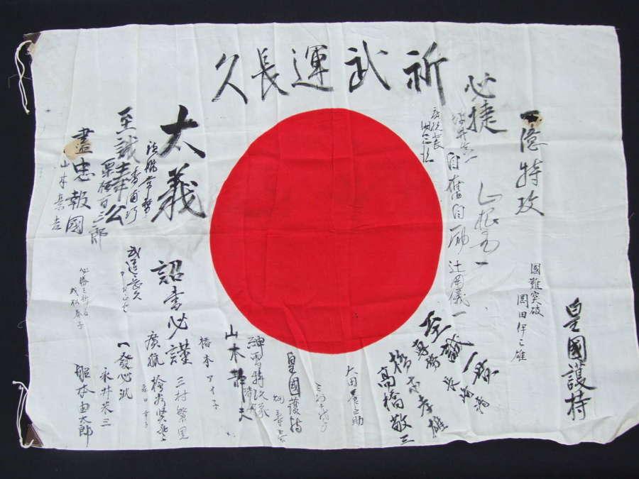 Japanese Kamikaze Good Luck Flag